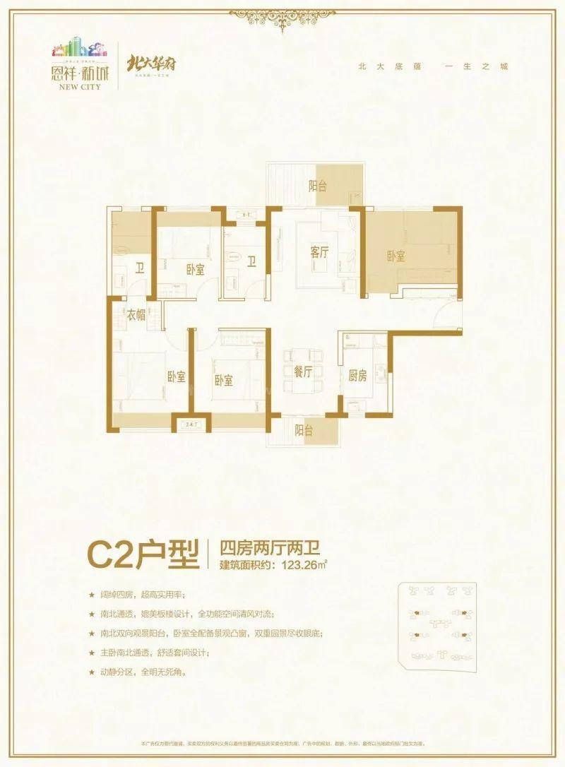 C2户型-4房2厅2卫-123.26㎡