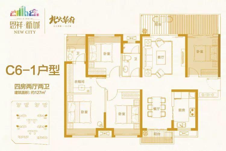 C6-1户型 4房2厅 建筑面积:127平米