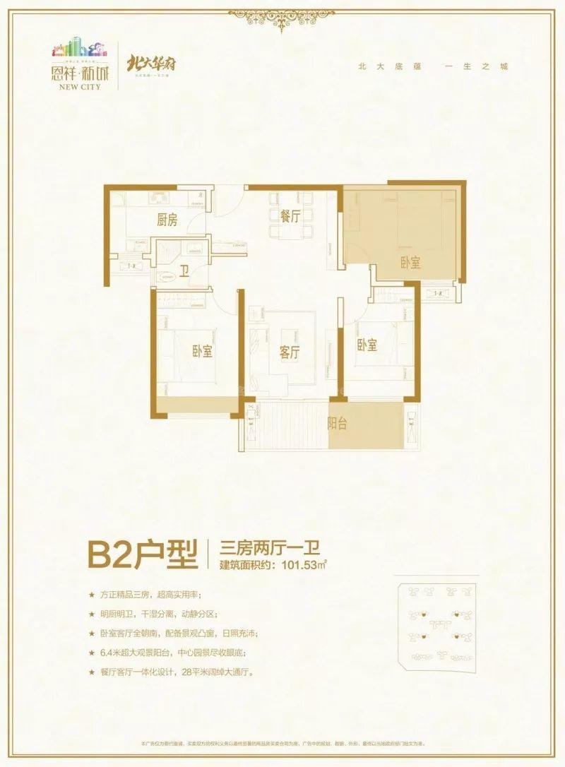 B2户型-3房2厅1卫-101.53㎡
