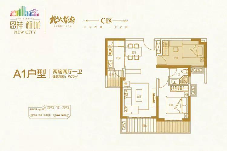 A1户型 两房两厅 建筑面积72平米