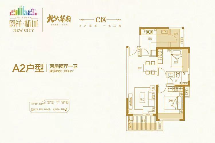 A2户型 2房2厅1卫 建筑面积:80平米