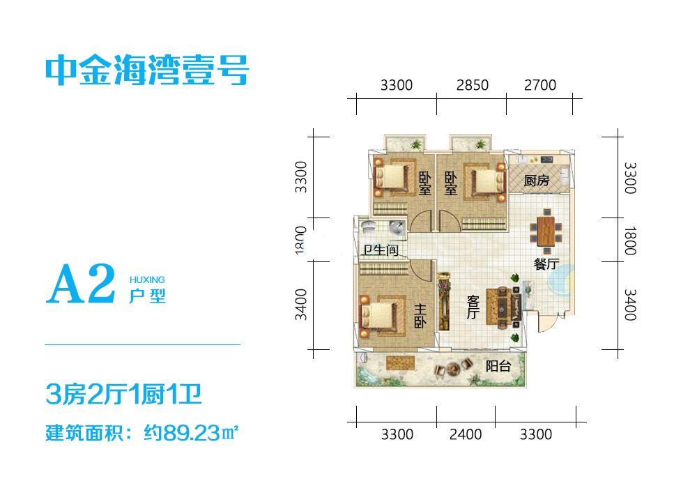 A2户型 3房2厅1厨1卫 建面89.23㎡