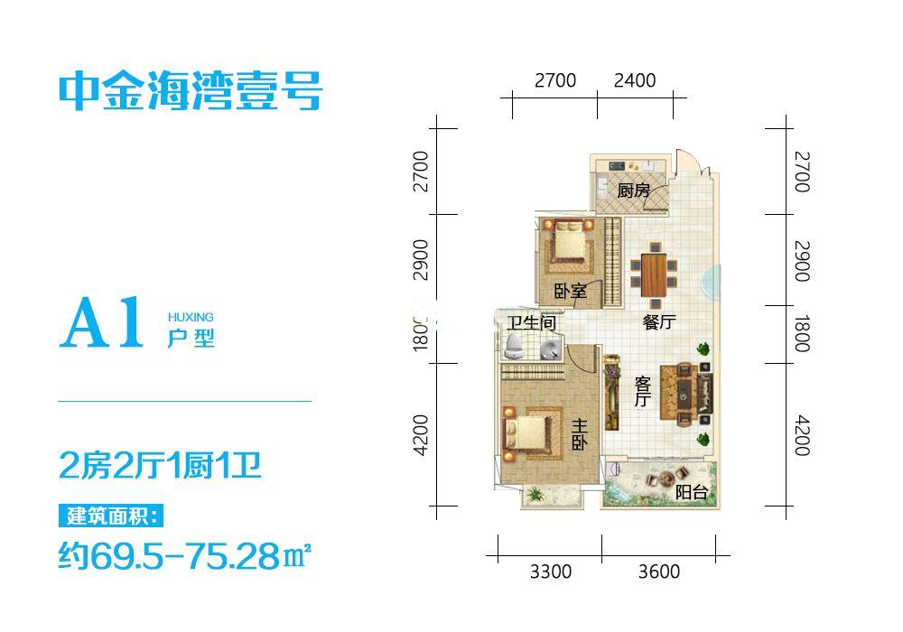 A1户型 2房2厅1厨1卫 建面69.5-75.28㎡