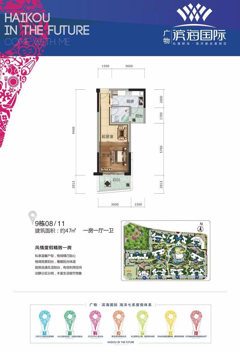 9栋08.11户型 1室1厅1卫1厨 建筑面积47㎡