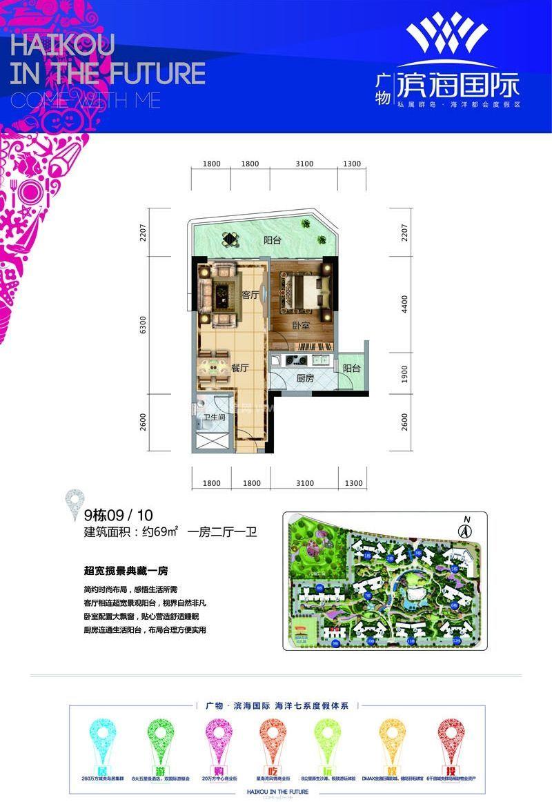 9栋09.10户型 1室2厅1卫1厨 建筑面积69㎡