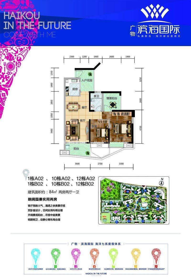 1栋10栋12栋A02.B02 2室2厅1卫1厨 建筑面积84㎡
