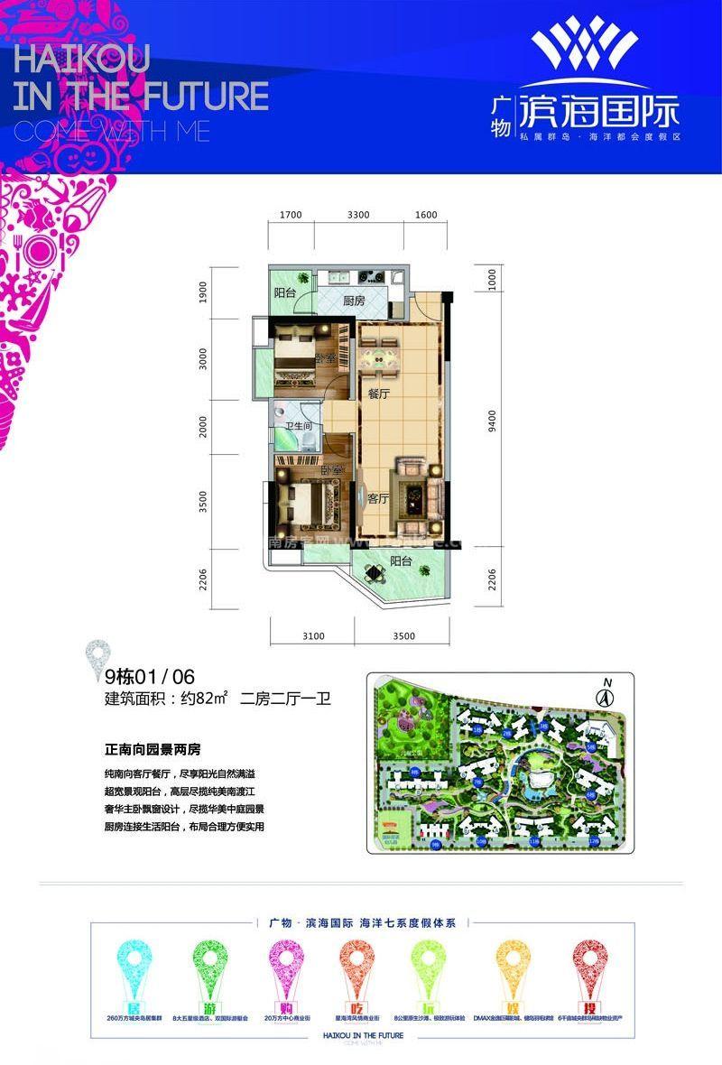 9栋01.06户型 2室2厅1卫1厨 建筑面积82㎡