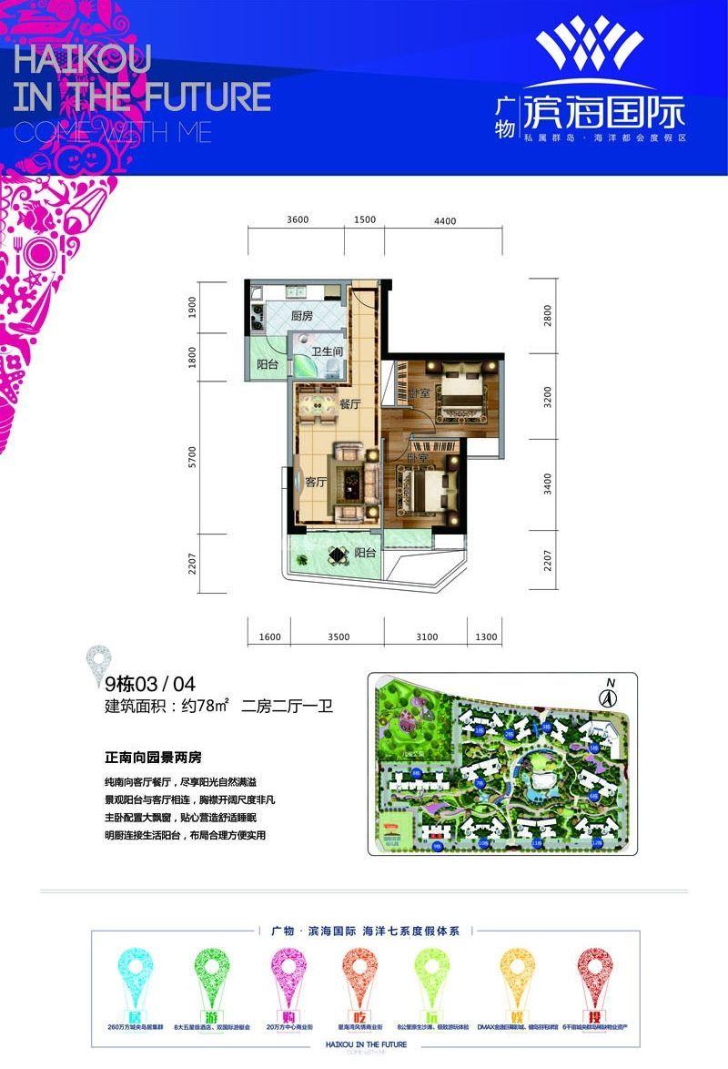 9栋03.04户型 2室2厅1卫1厨 建筑面积78㎡