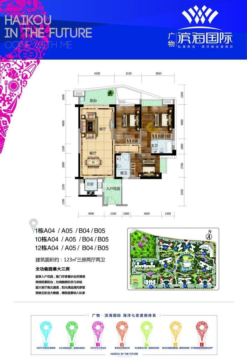 1栋10栋12栋 3室2厅2卫1厨 建筑面积123㎡