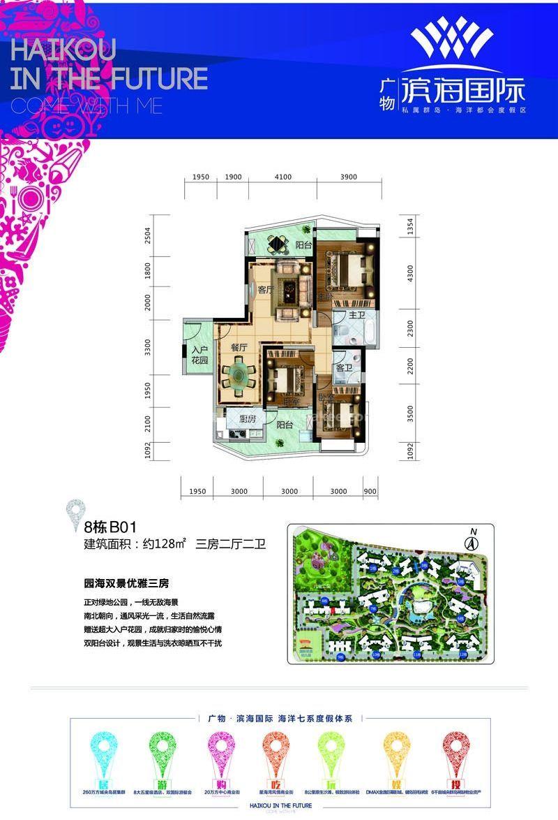 8栋B01户型 3室2厅2卫1厨 建筑面积128㎡