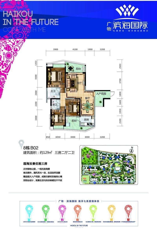 8栋B02户型 3室2厅2卫1厨 建筑面积129㎡
