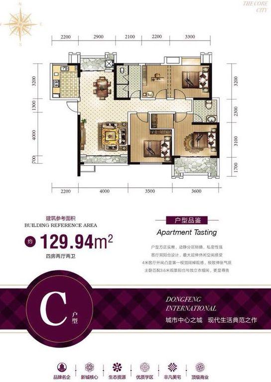 4房2厅2卫 建面129.94平米