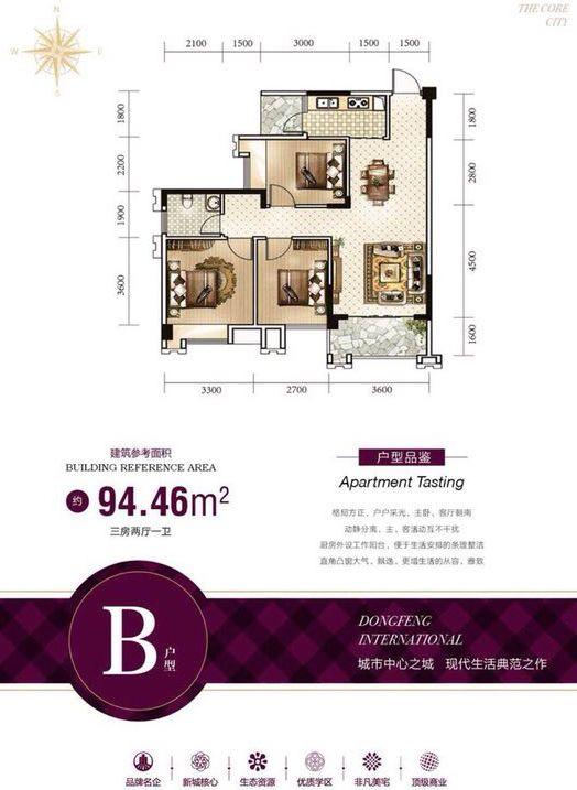 3房2厅1卫 建面94.46平米