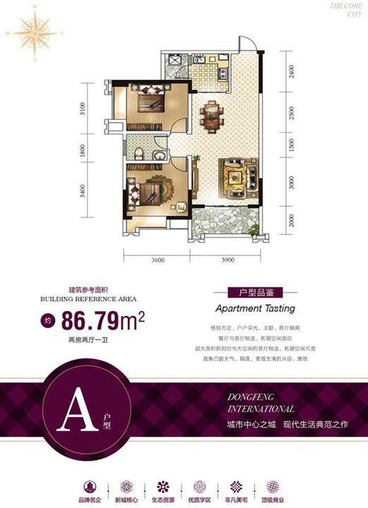 2房2厅1卫 建面 86.79平米
