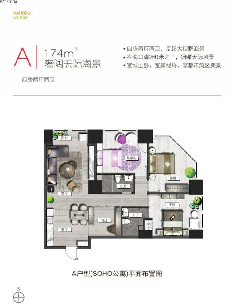 A户型图 4室2厅2卫  建筑面积174㎡