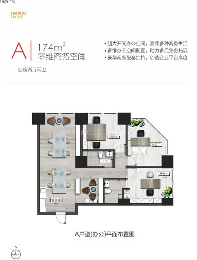 A户型图(办公) 4室2厅2卫  建筑面积174㎡