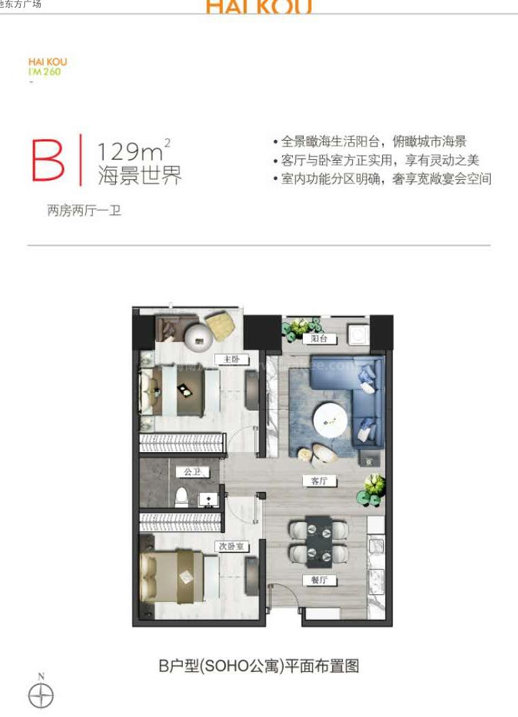 B户型图 2室2厅1卫  建筑面积129㎡