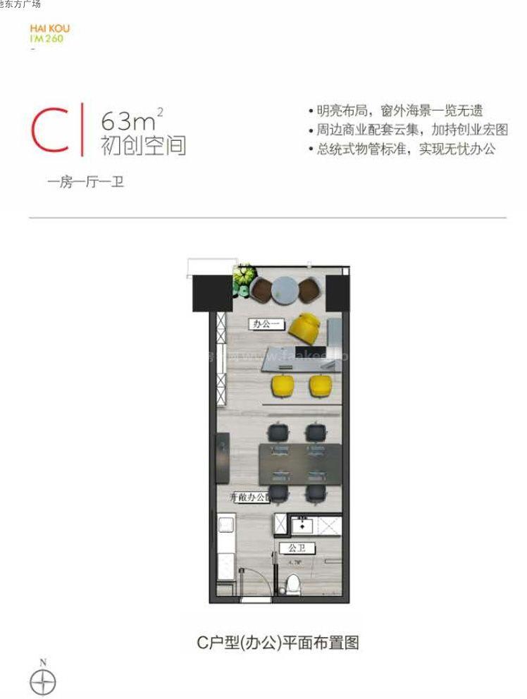 C户型图(办公) 1室1厅1卫  建筑面积63㎡