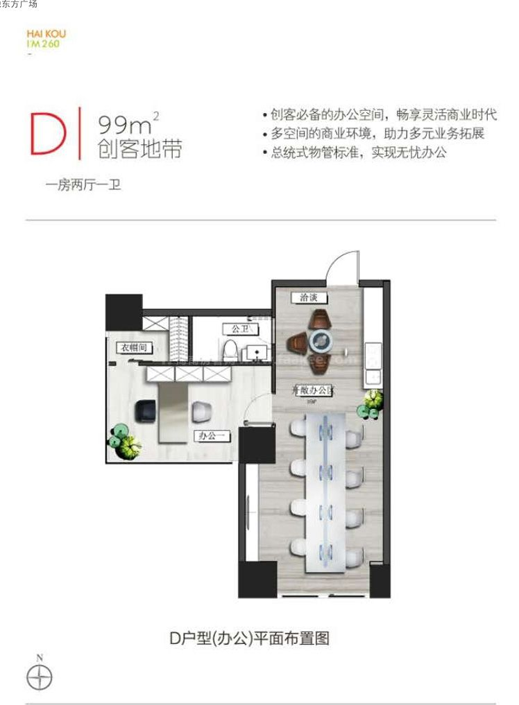 D户型图(办公) 1室2厅1卫  建筑面积99㎡