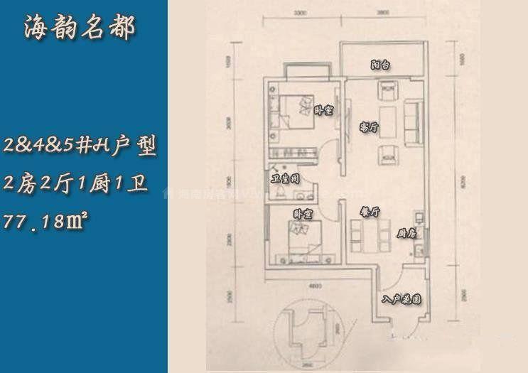 2号4号5号H户型 2室2厅1卫 建筑面积:77㎡