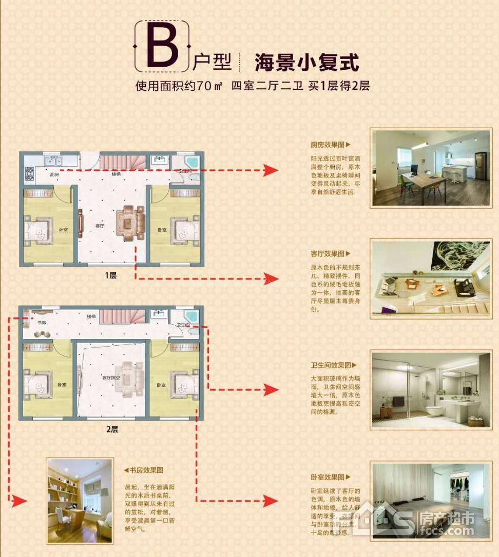 B户型海景小复式户型 4房2厅2卫 建面约70平