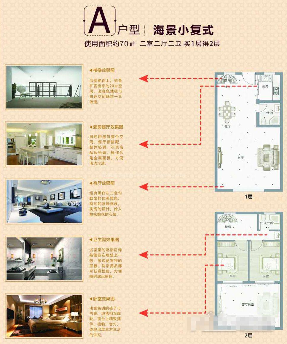 A户型海景小复式户型 2房2厅2卫 建面约70平