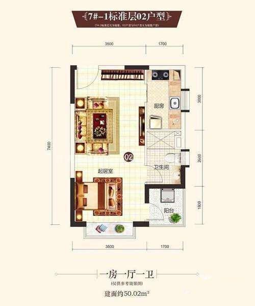 7#-1 02户型 1室1厅1卫 建筑面积:50㎡