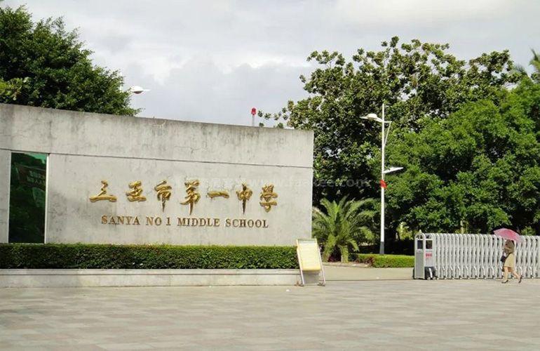 三亚蘭园周边配套——三亚市第一中学