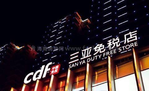 CDF免税购物中心