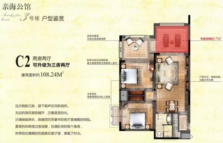 C2户型 2房2厅 建面108.24㎡