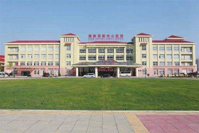 西部中心医院