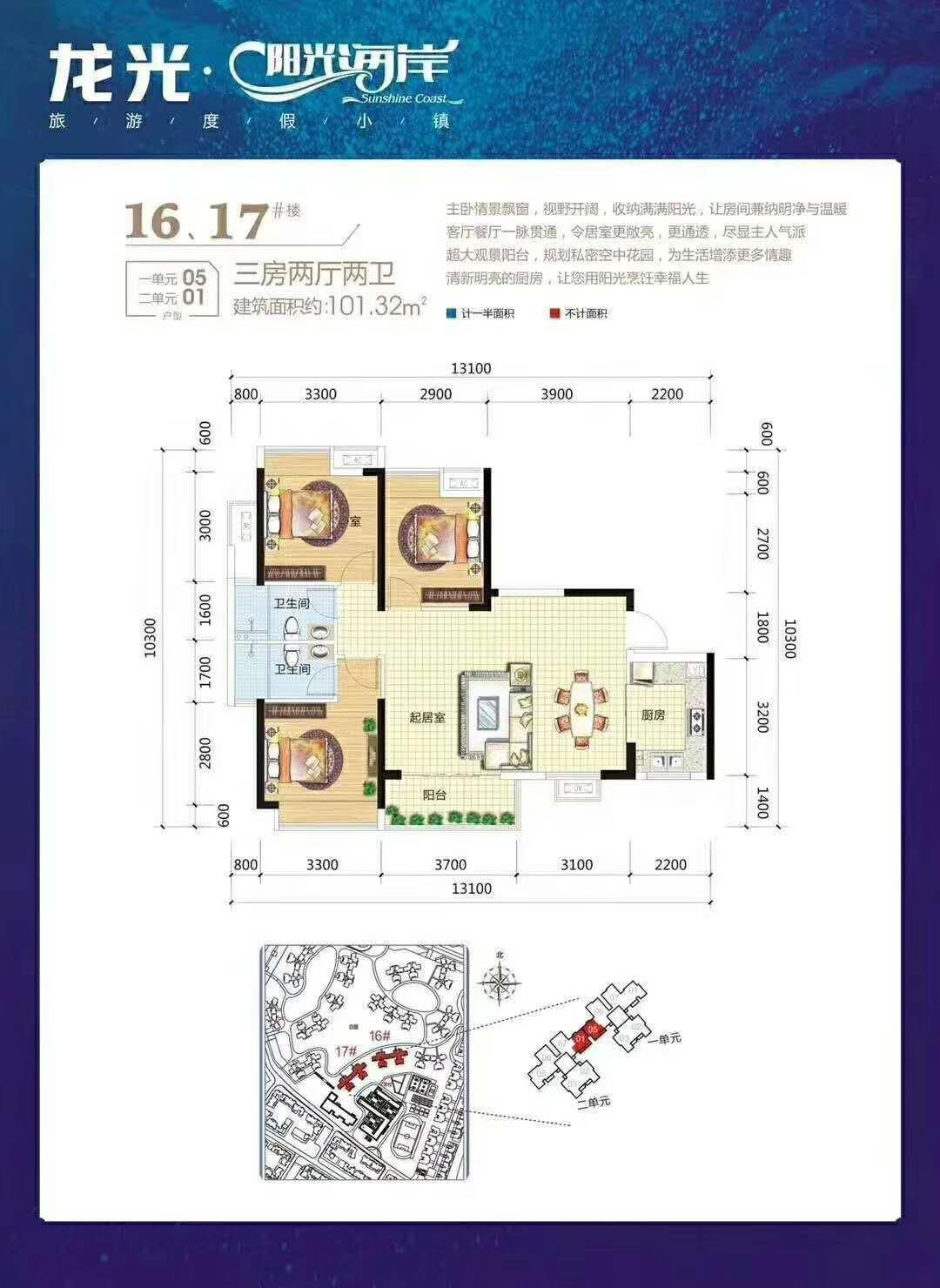 16、17# 3房2厅1卫 建面约101.32平