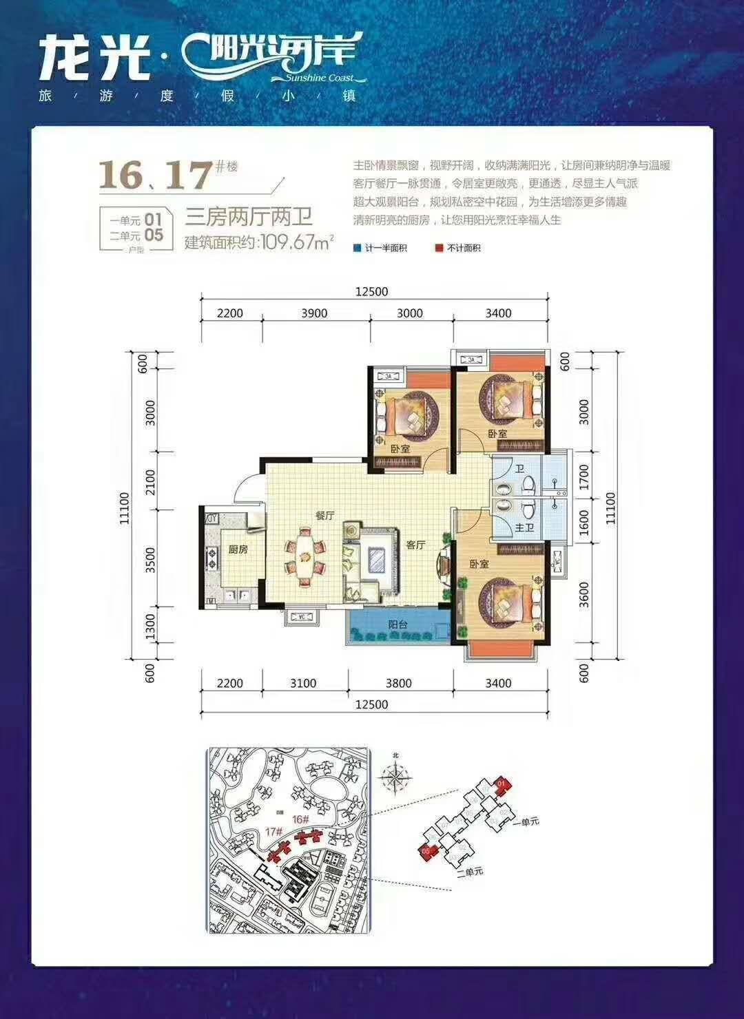 16、17# 3房2厅2卫 建面约109.67平
