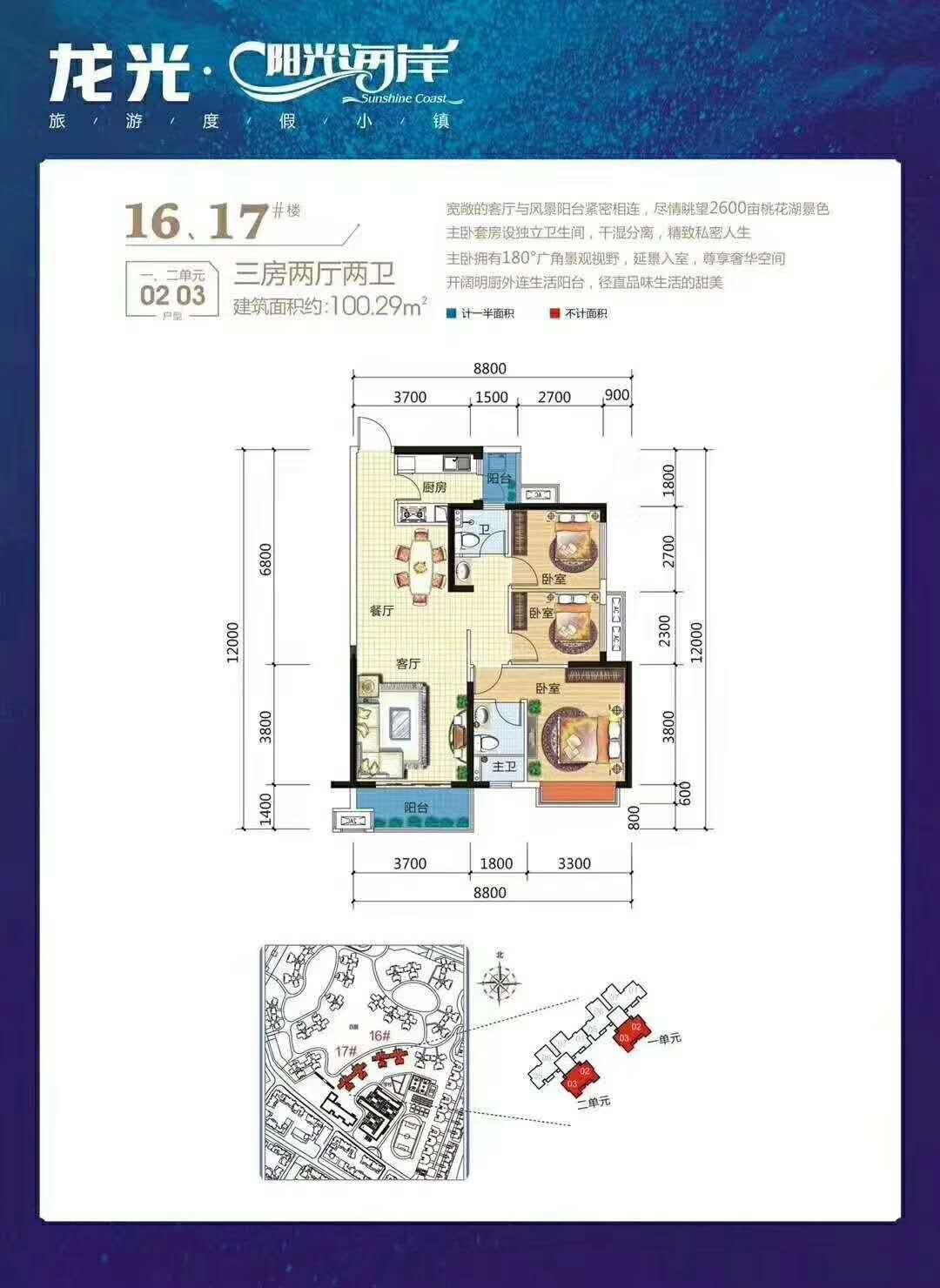 16、17#3房2厅2卫 建面100.29平