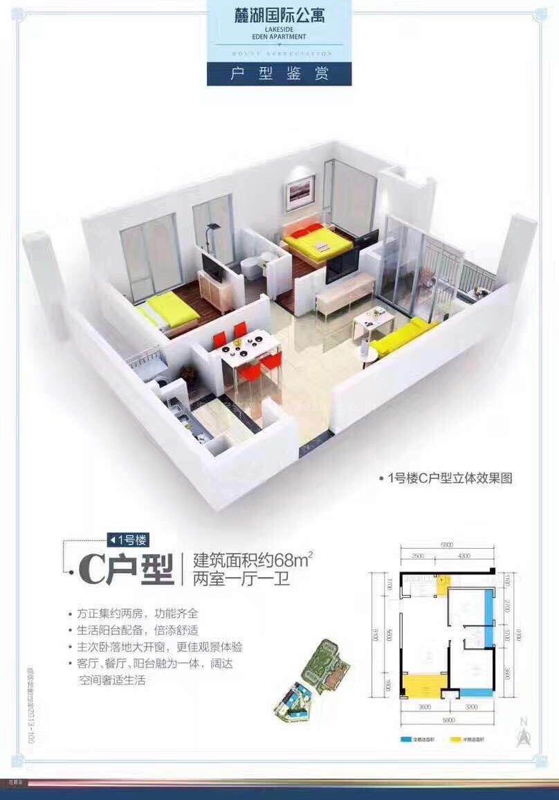 C户型 2室1厅1卫 建面68平