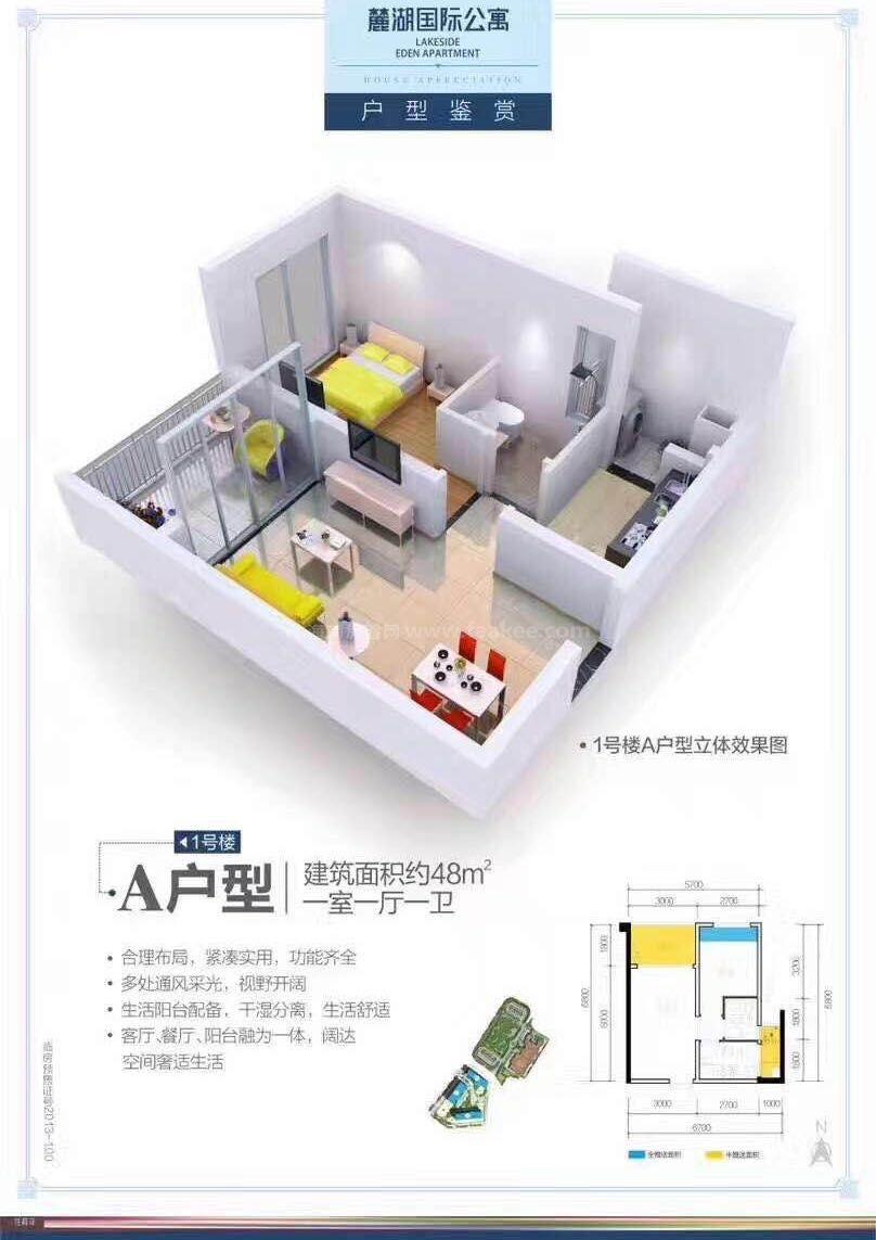 A户型 1房1厅1卫 建面48平