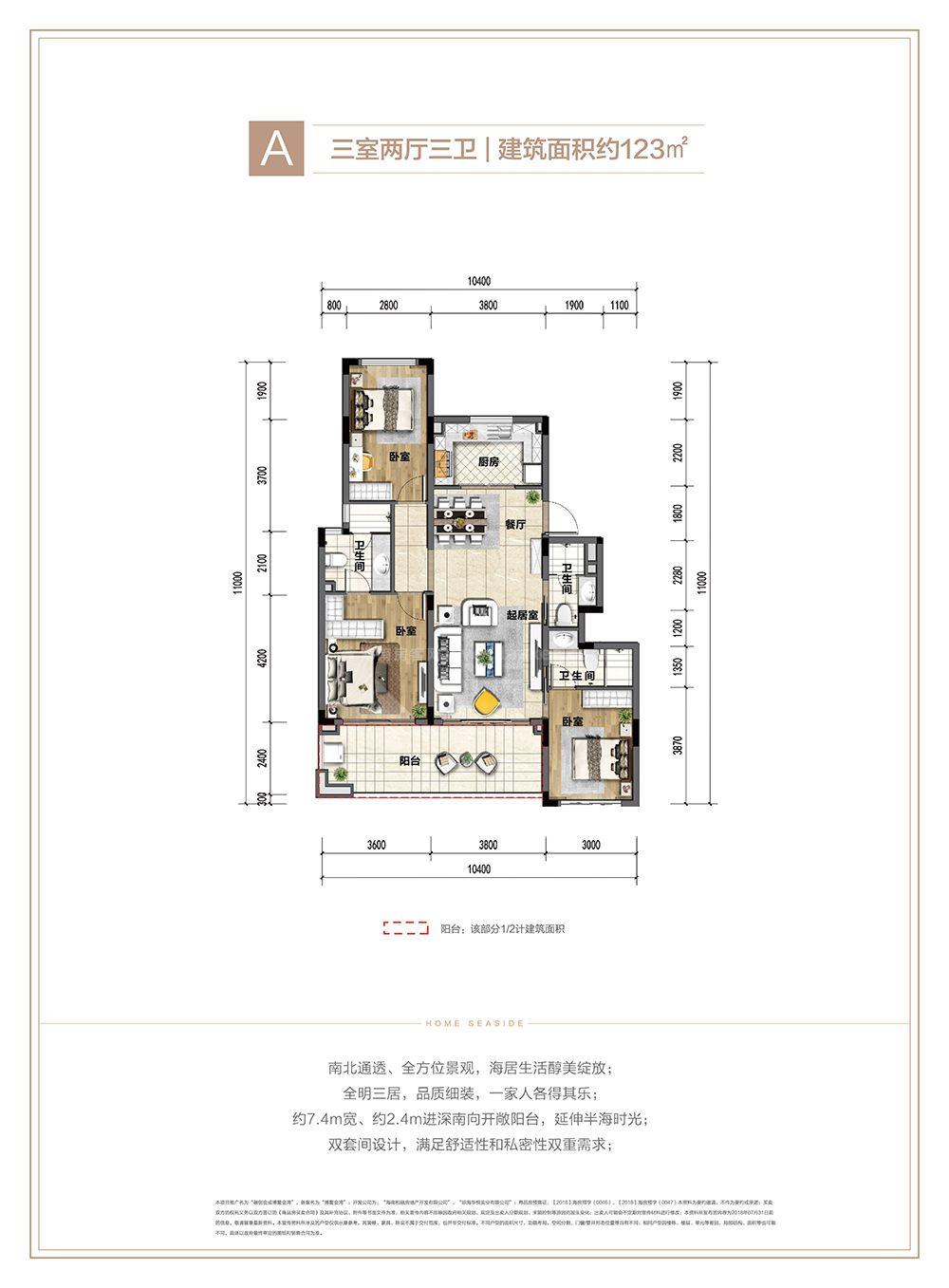 A户型 3房2厅3卫 建面123平