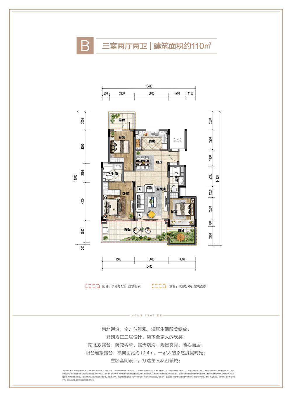 B户型 3房2厅2卫 建面110平