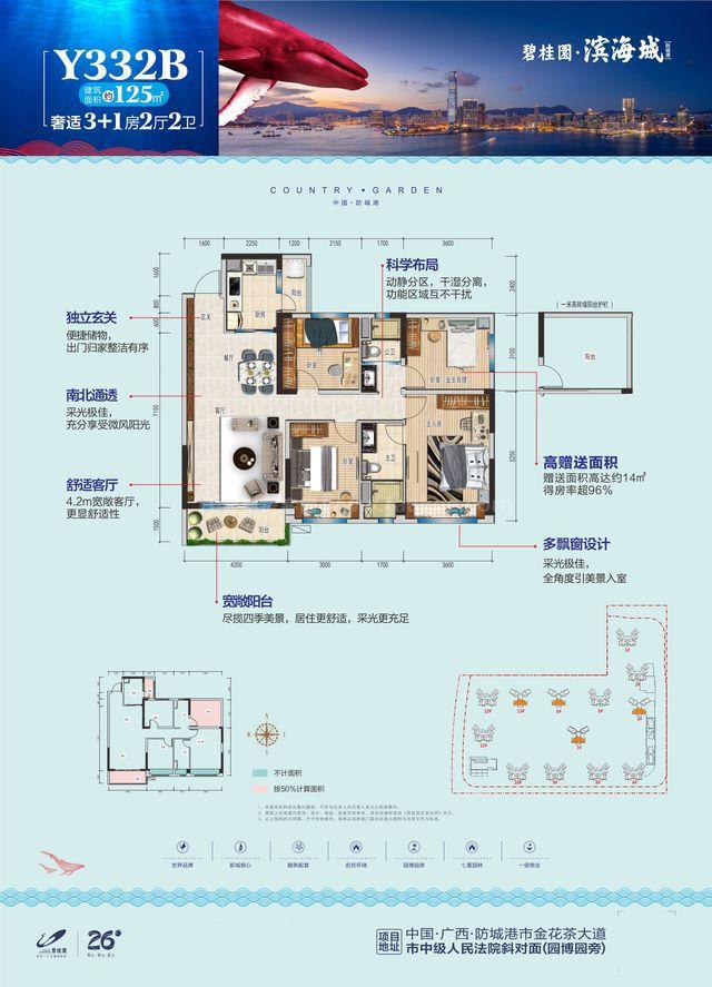 Y322B户型 3+1房2厅2卫 建面约125平