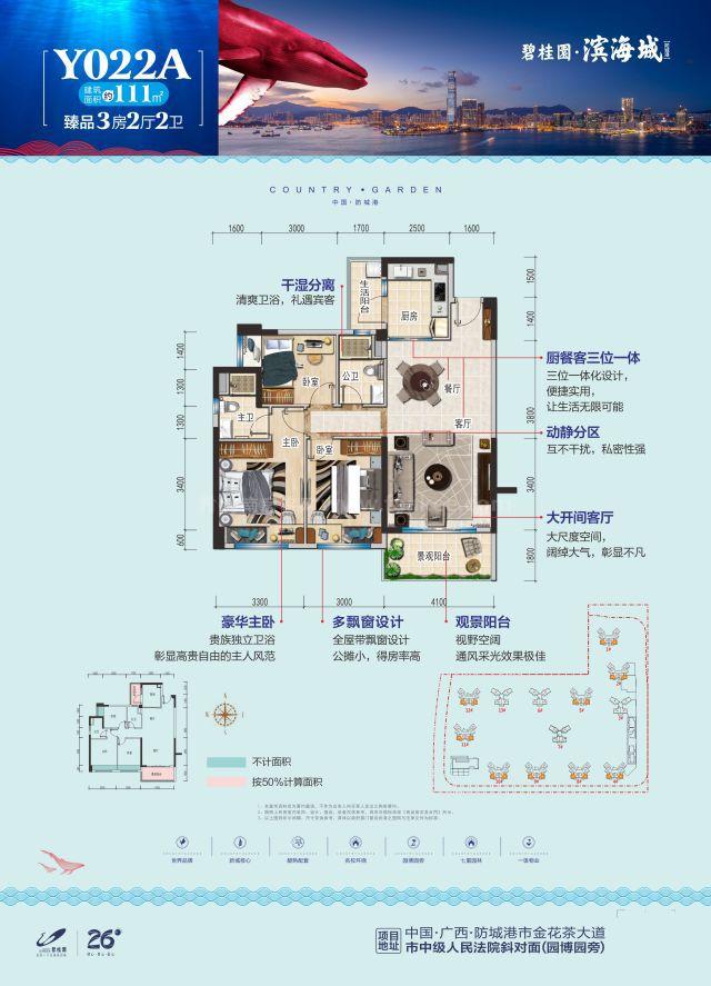 Y022A户型 3房2厅2卫 建面约111平