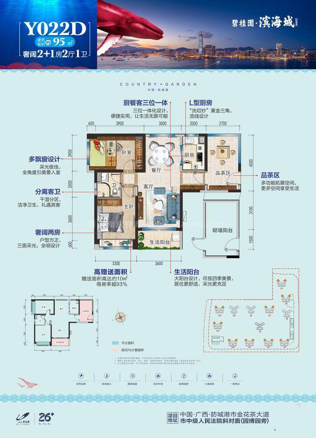 Y022D户型 2+1房2厅1卫 建面约95平