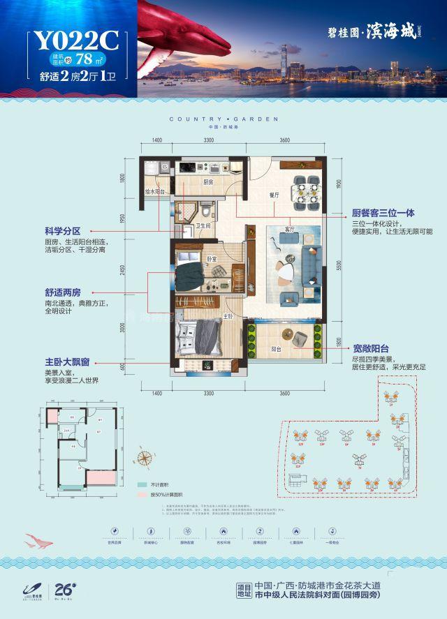 Y022C户型 2房2厅1卫 建面约78平