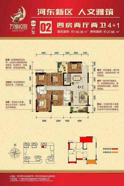 12#-02 4室2厅2卫 建面140.38㎡