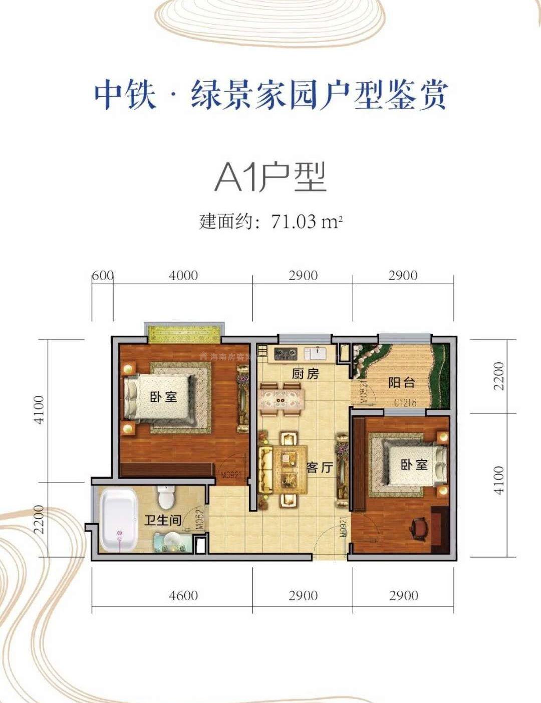A1户型 2房2厅1厨1卫 建面约71.03㎡