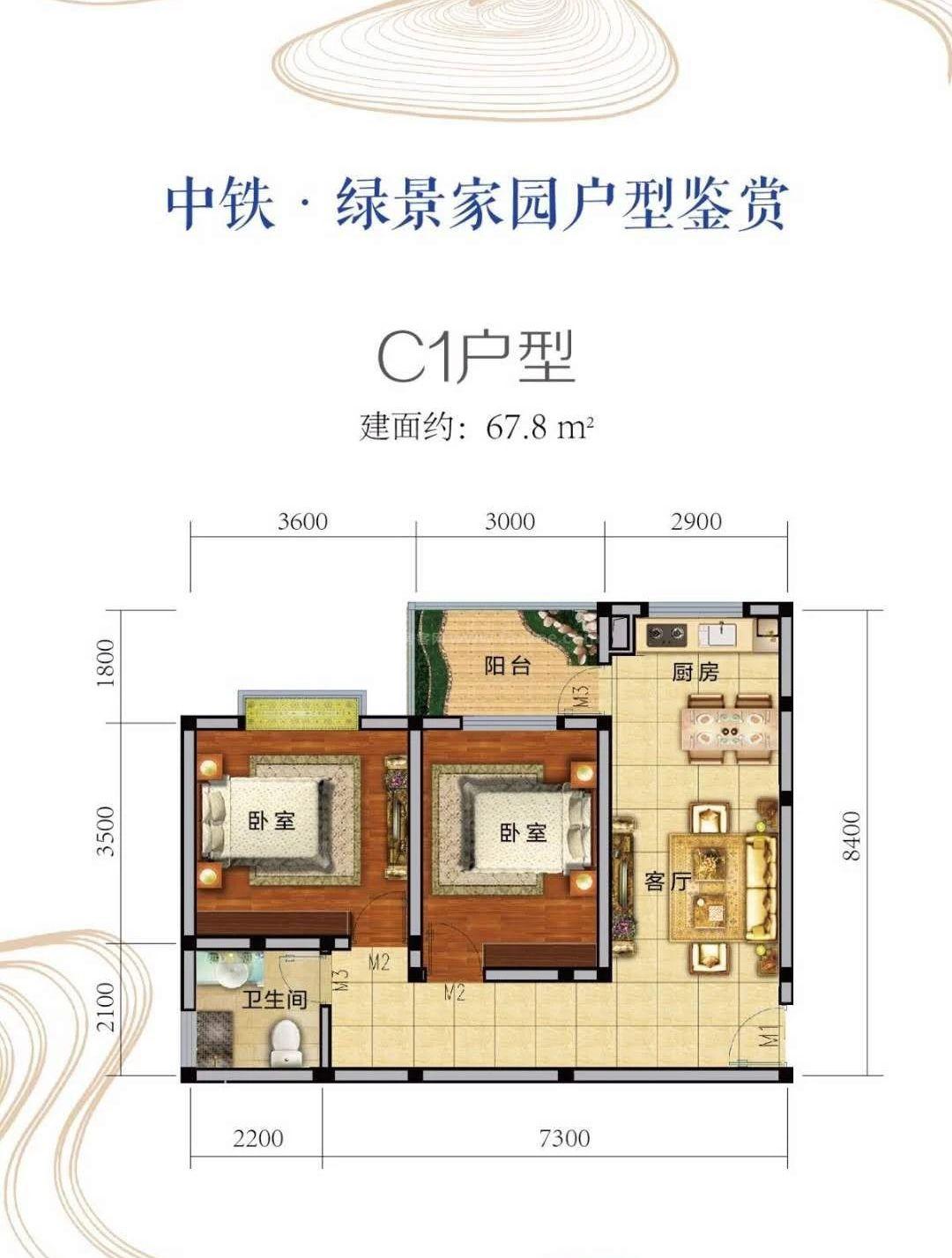 C1户型 2房2厅1厨1卫 建面约67.8㎡