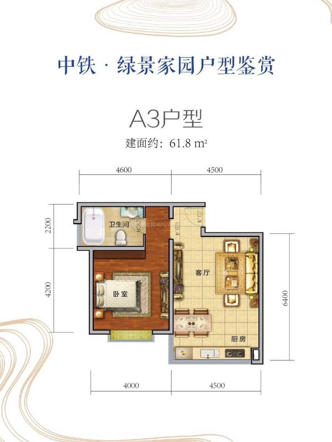 A3户型 1房2厅1厨1卫 建面约61.8㎡
