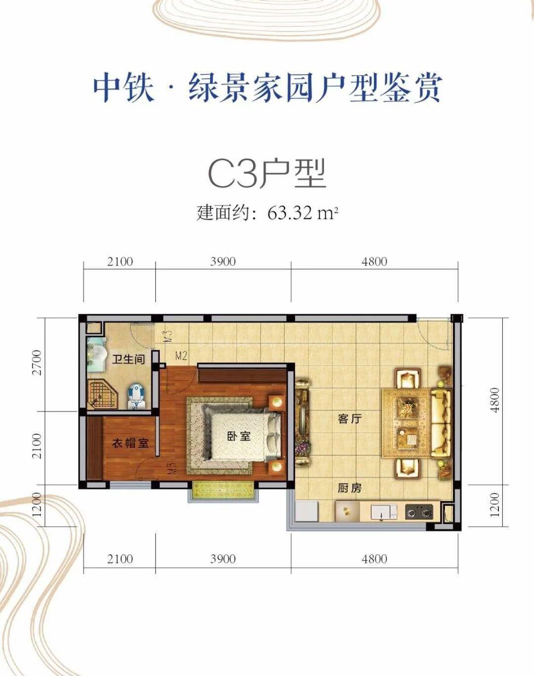 C3户型 1房1厅1厨1卫 建面约63.32㎡