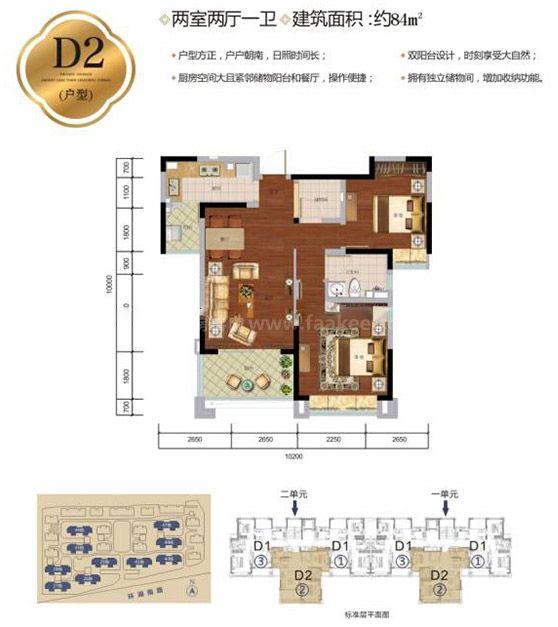 湖光里二期D2户型 2房2厅1卫 建面约84㎡