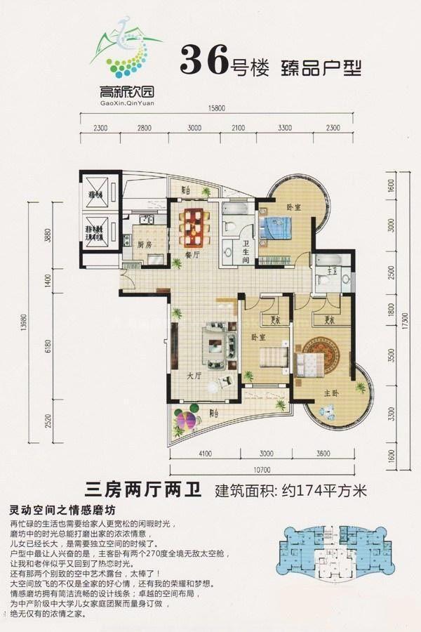 36号楼臻品户型 3房2厅2卫 建面174㎡