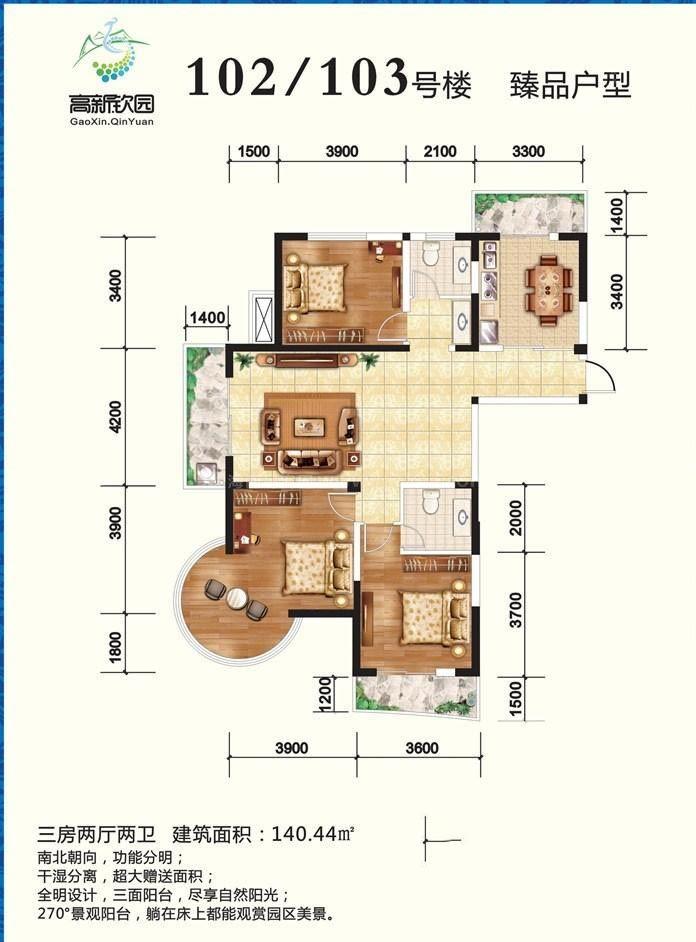 102、103号楼 3房2厅2卫1厨3阳台 建面140.44㎡